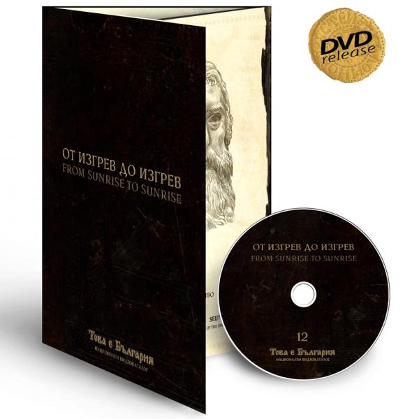 DVD-12