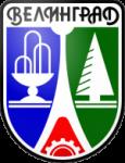 Velingrad_gerb