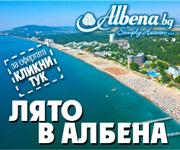 Albena7