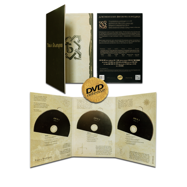 DVD_rel_std